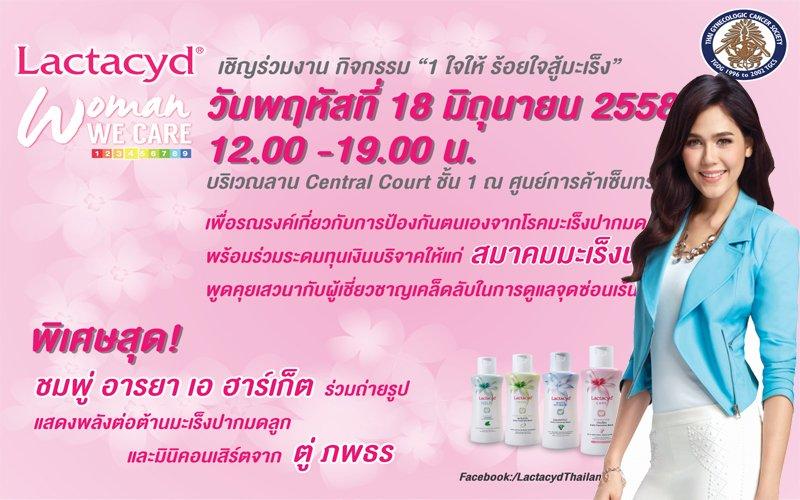 แลคตาซิด ผลิตภัณฑ์ทำความสะอาดจุดซ่อนเร้น สูตรไวท์ อินทิเมท 60มล. (Lactacyd  White Intimate Whitening Daily Feminine Wash 60ml)